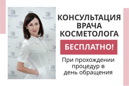 Бесплатная консультация косметолога