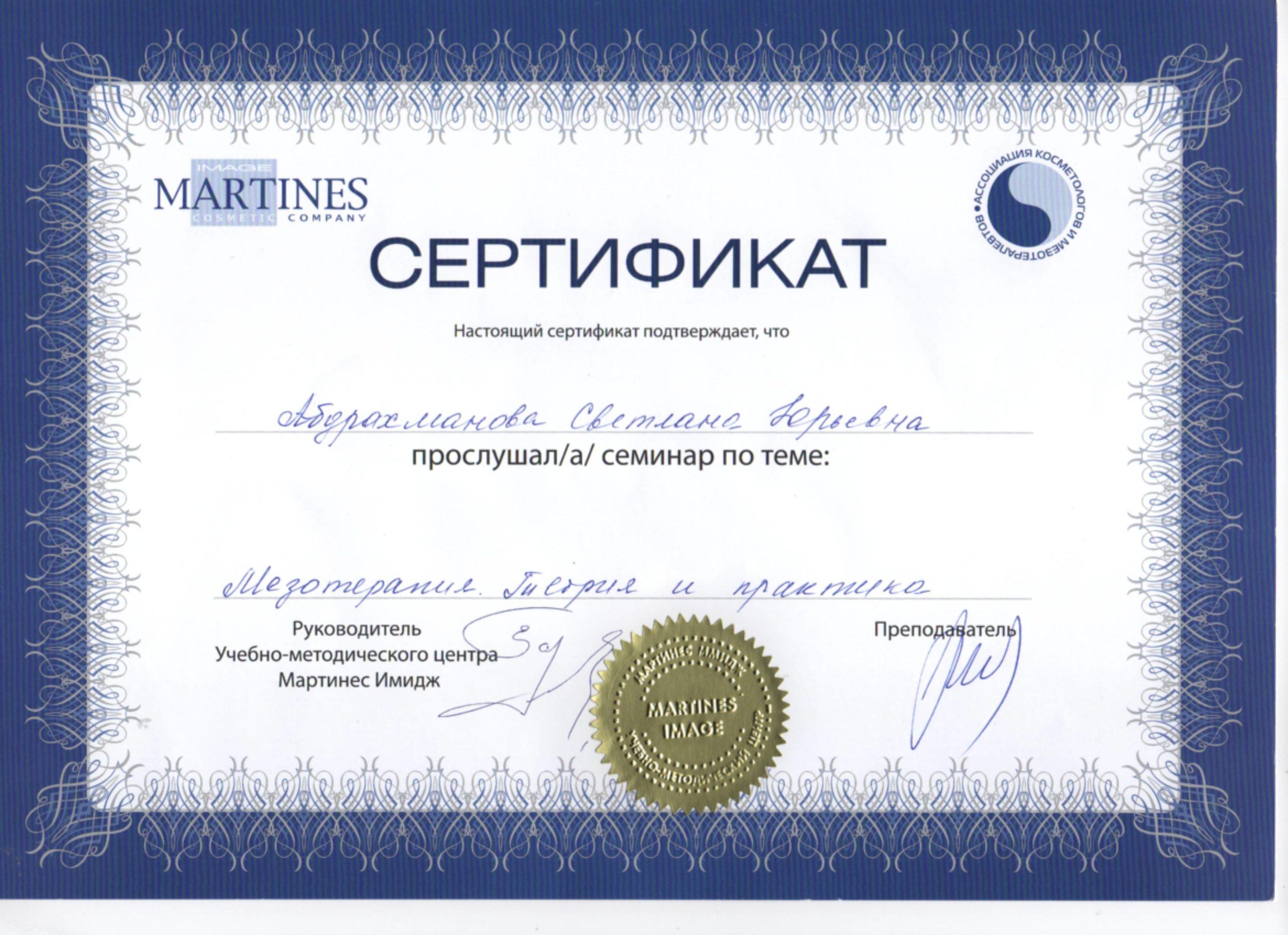 """Сертификат. Тема: """"Мезотерапия"""" (теория и практика)"""