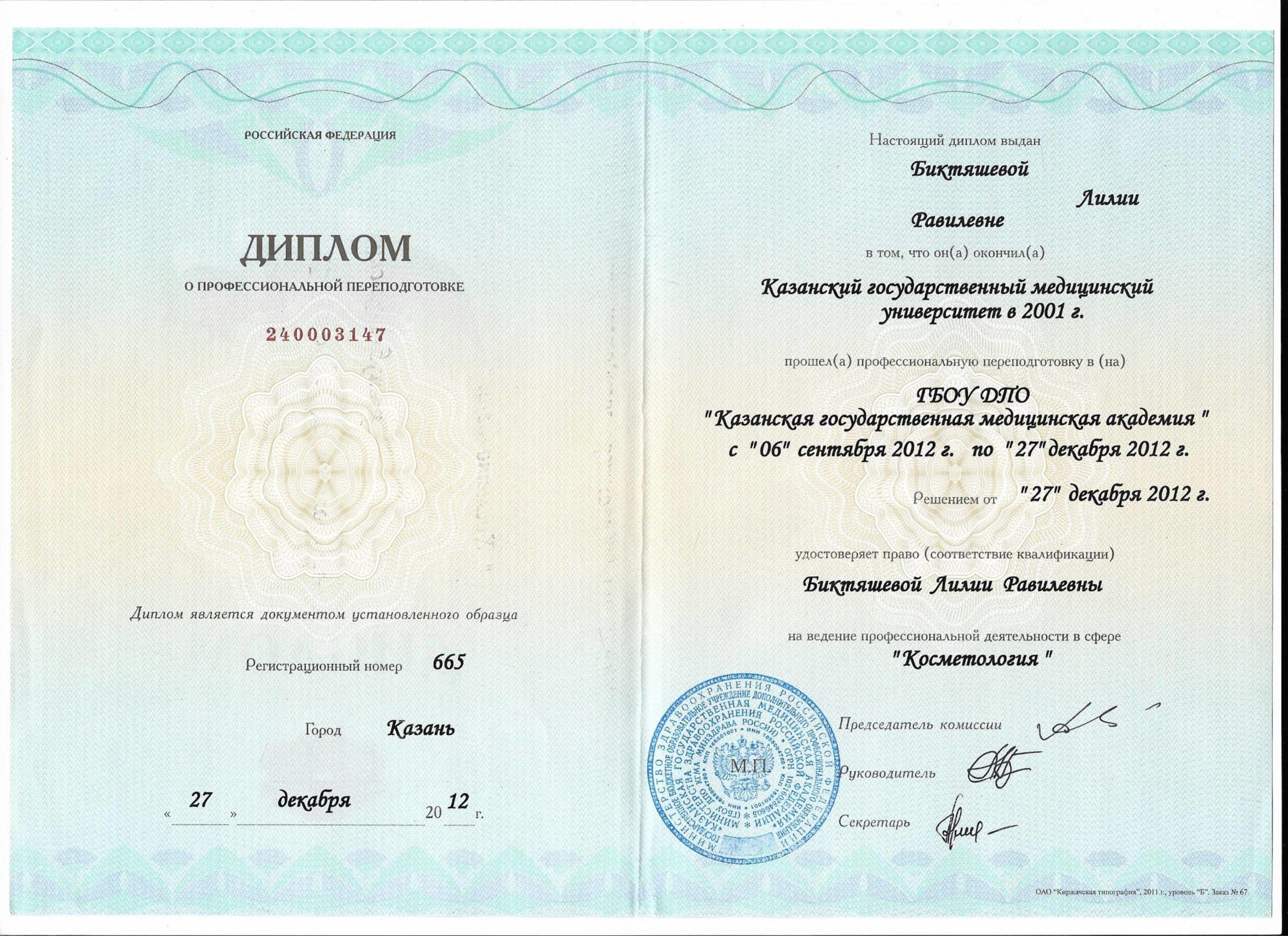 """Диплом """"Косметология"""" 2012 г."""