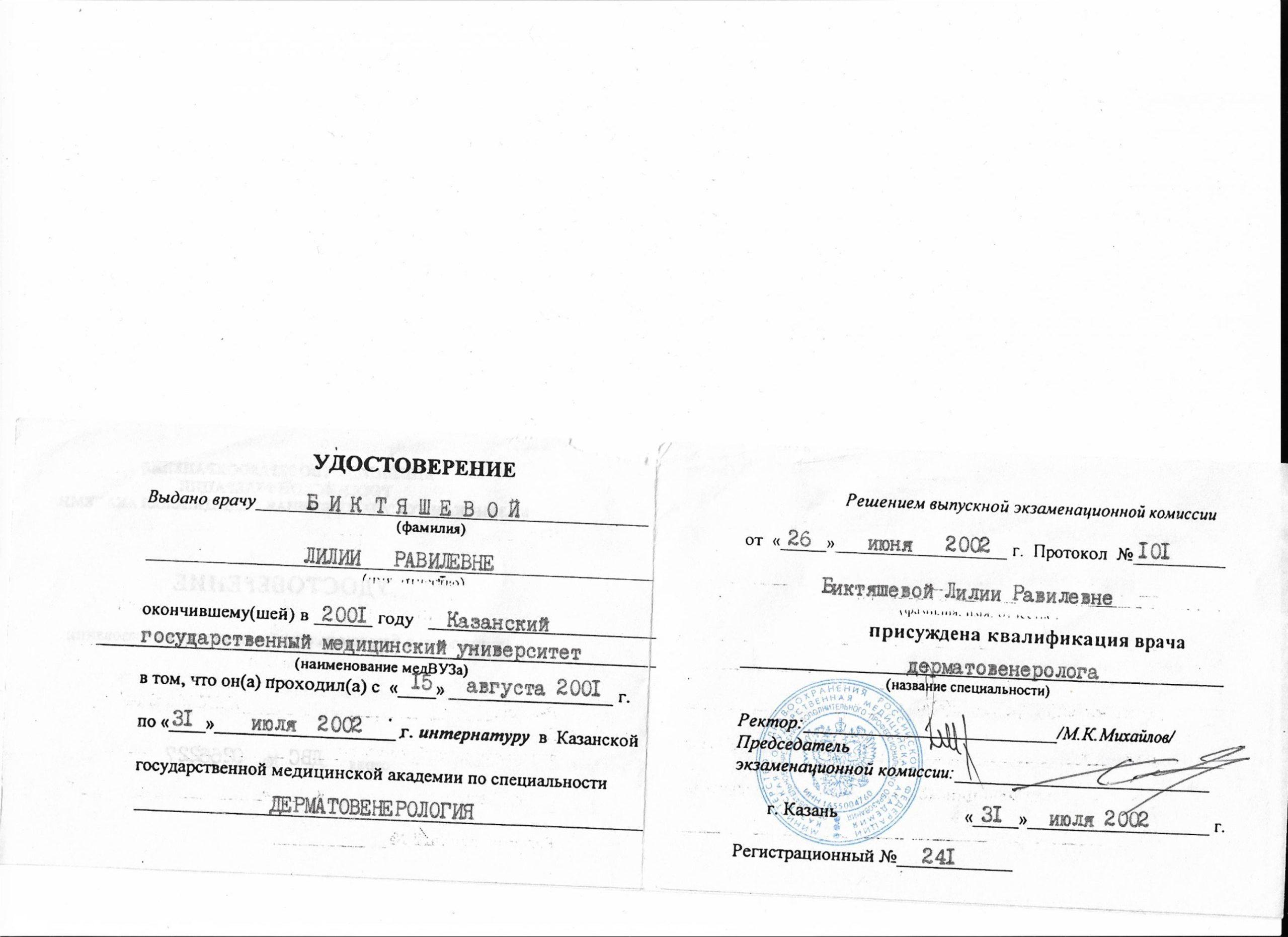 Удостоверение о присуждении врача дерматовенеролога от 31 июля 2002 г.