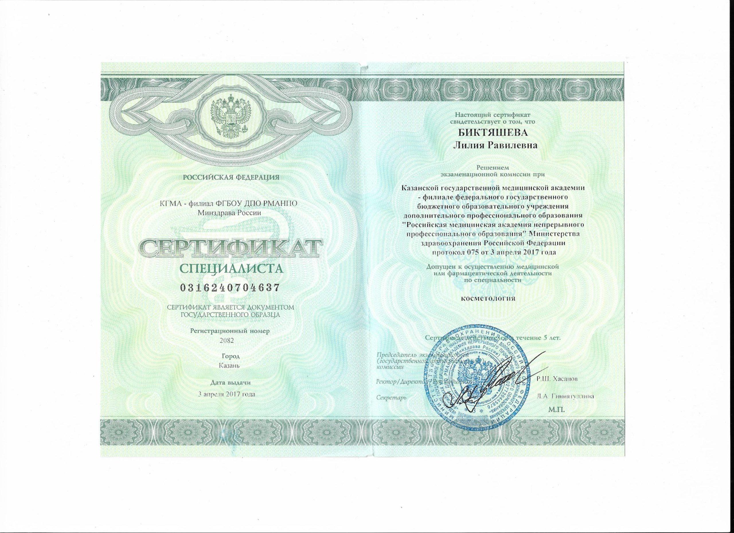 Сертификат специалиста 3 апреля 2017