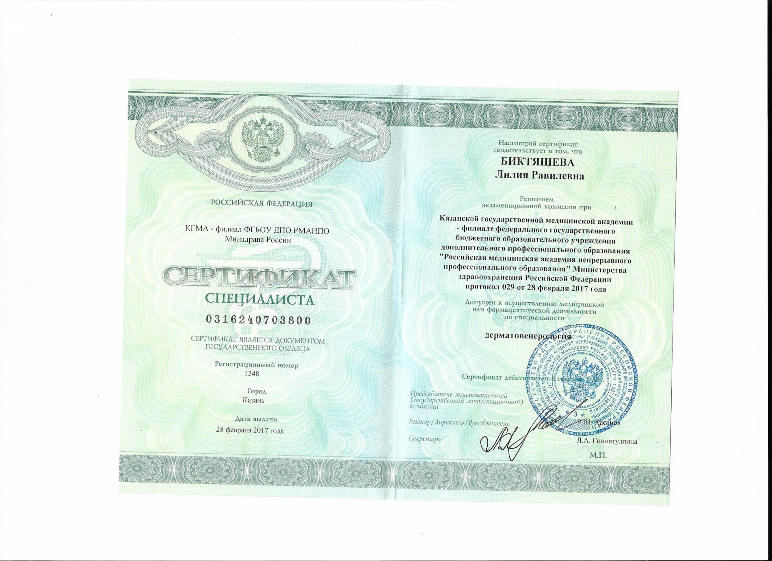 Сертификат специалиста 28 февраля 2017 г.