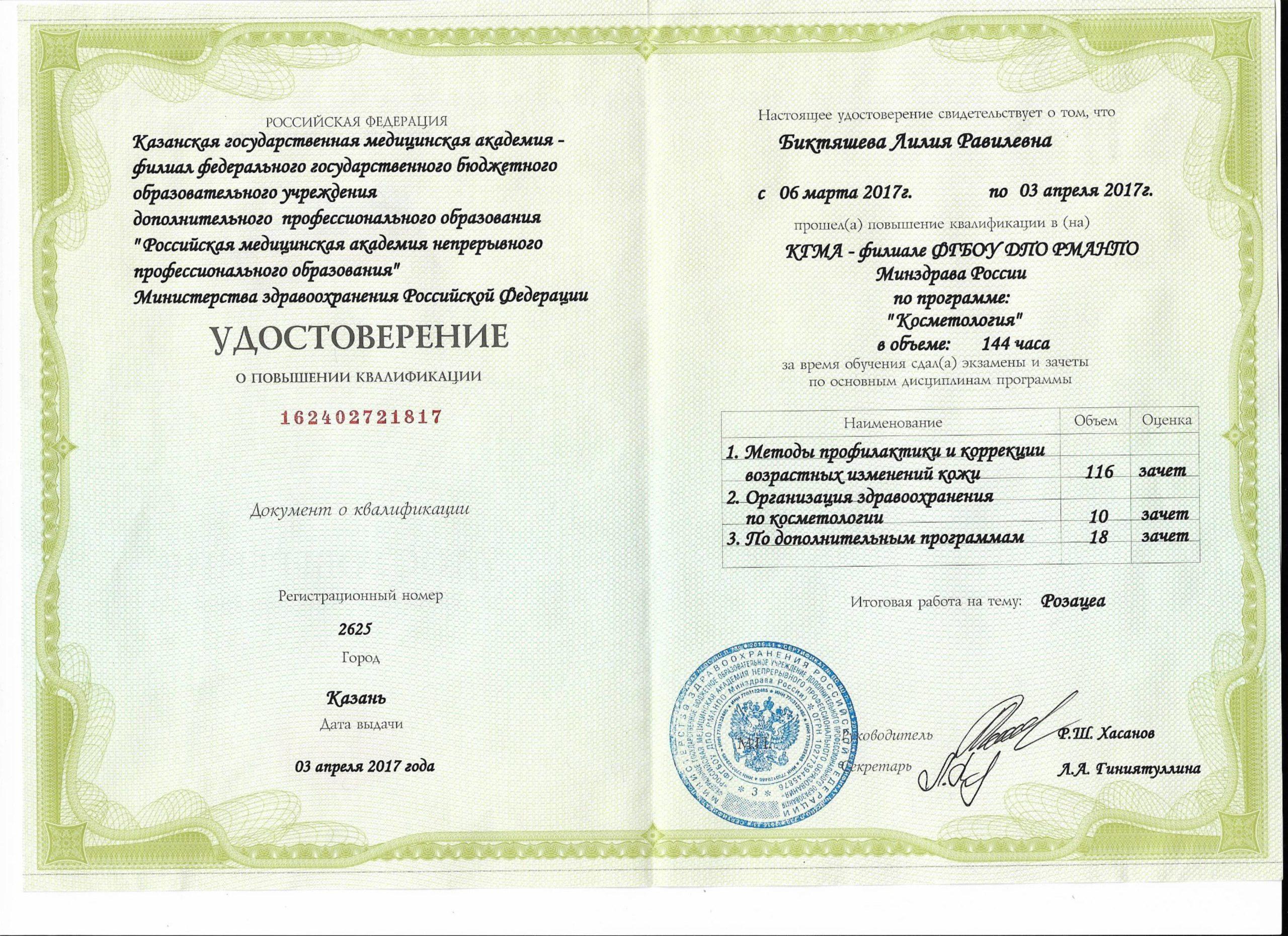 Удостоверение о повышении квалификации 03 апреля 2017г.