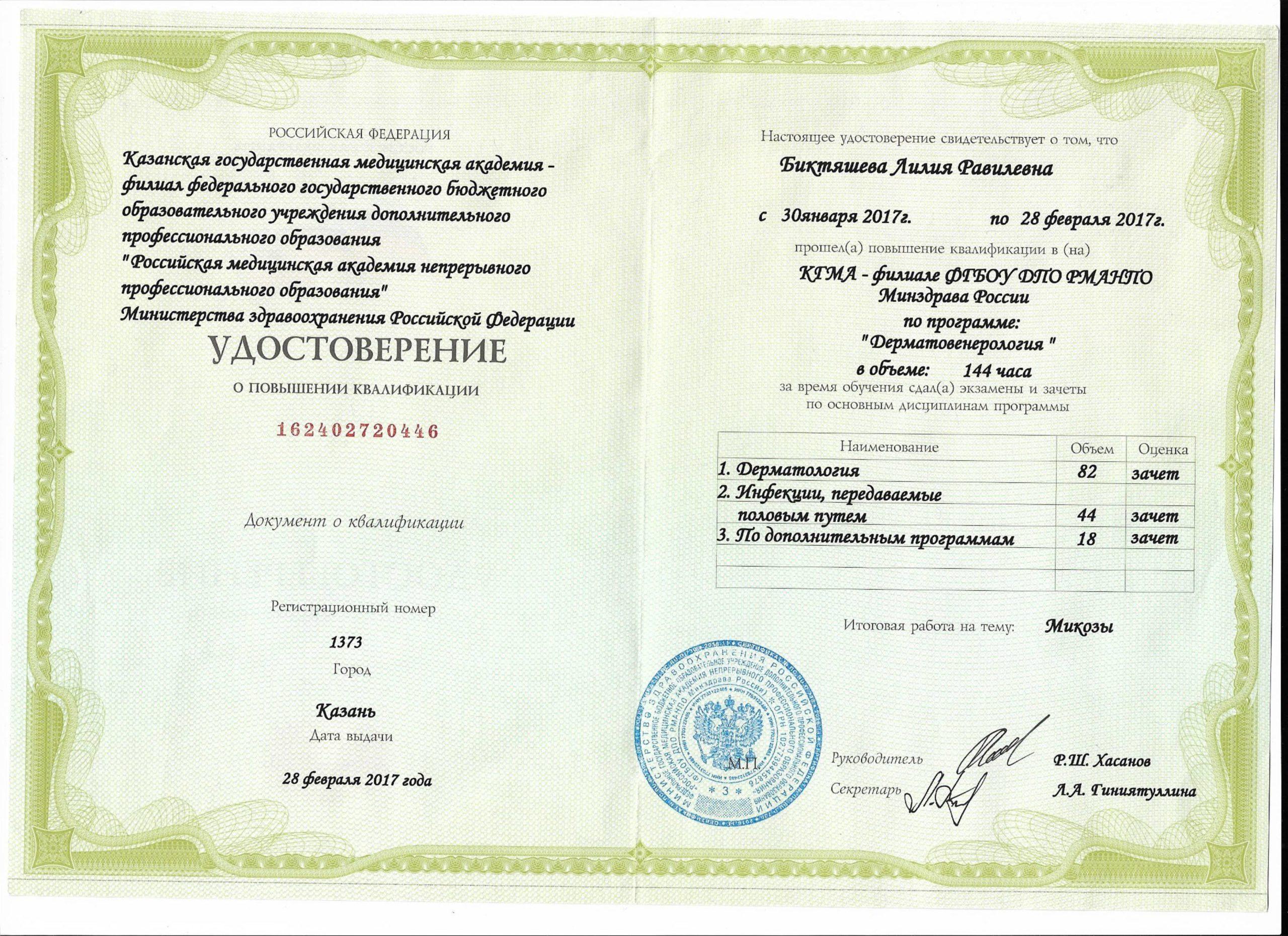 Удостоверение о повышении квалификации 28 февраля 2017г.